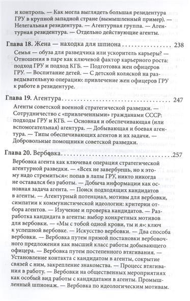 приступаем советская военная разведка купить суворов сила
