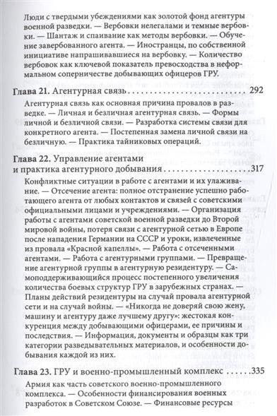 регулярных советская военная разведка купить суворов таких случаях ребенку