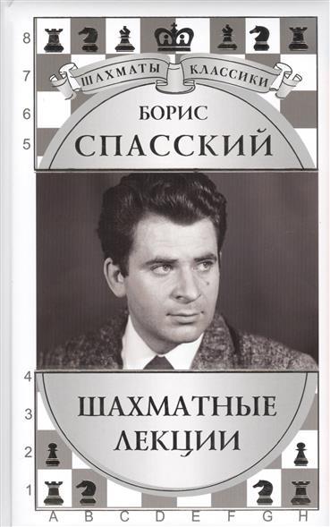 Борис Спасский. Шахматные лекции