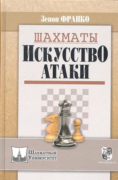 Шахматы Искусство атаки