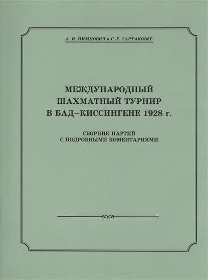Международный шахматный турнир в Бад-Киссингене 1928 г. Сборник партий с подробными комментариями. Издание второе, исправленное и дополненное