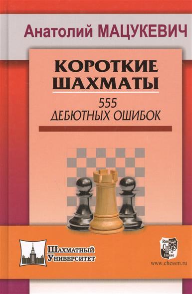 Короткие шахматы. 555 дебютных ошибок