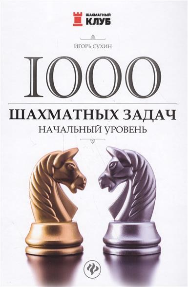 1000 шахматных задач. Начальный уровень