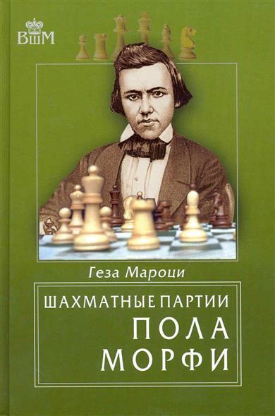Шахматные партии Пола Морфи