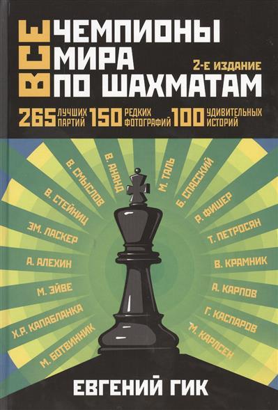 Все чемпионы мира по шахматам. Лучшие партии. 2-е издание