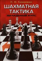 Шахматная тактика Начальный курс