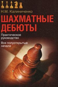 Шахматные дебюты Все полуоткрытые начала
