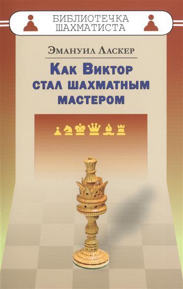Как Виктор стал шахматным мастером