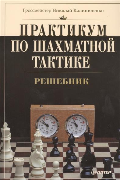 Практикум по шахматной тактике. Решебник