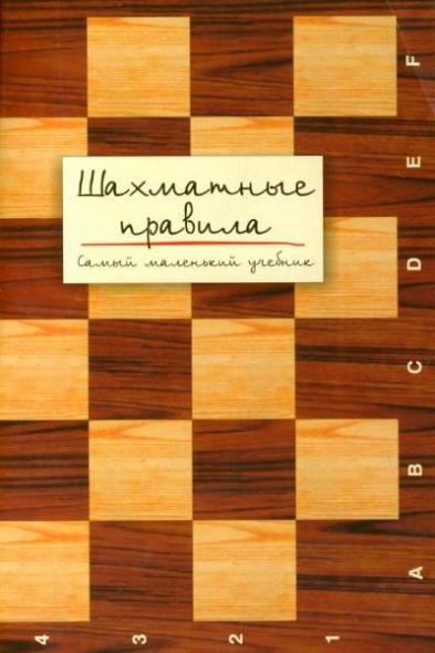 Шахматные правила