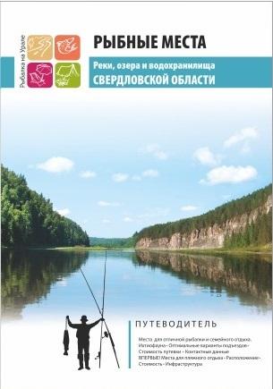 законы о рыбалке в свердловской области