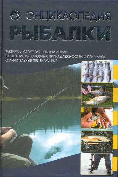 стратегии про рыбалку