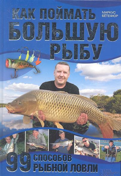 книги о рыбалке харьков