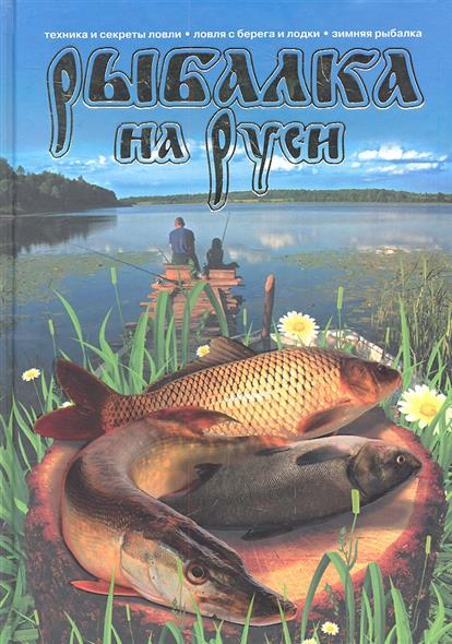 магазин рыбалка на руси интернет магазин