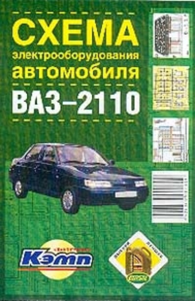 эллектро оборудование ваз2110 книга