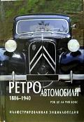 Ретро автомобили 1886-1940 Илл. энц.