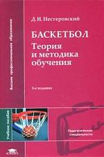 Баскетбол Теория и методика обучения