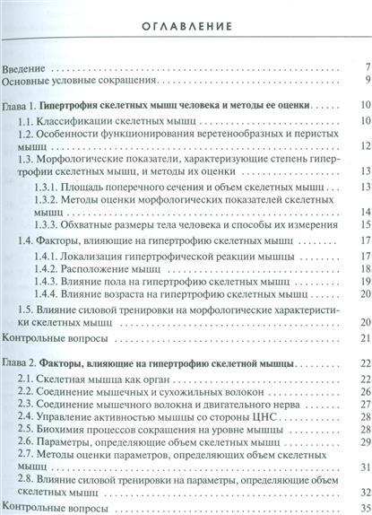 ГИПЕРТРОФИЯ СКЕЛЕТНЫХ МЫШЦ ЧЕЛОВЕКА САМСОНОВА СКАЧАТЬ БЕСПЛАТНО