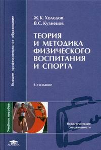Теория и методика физ. воспитания и спорта