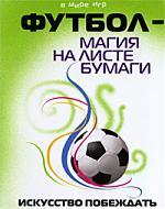 Футбол - магия на листе бумаги