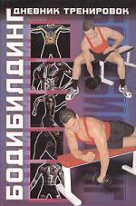 Бодибилдинг Дневник тренировок