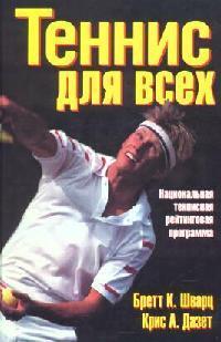 Теннис для всех Национальная теннисная рейтинговая программа