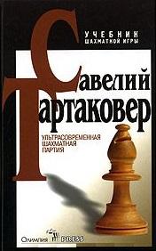 Ультрасовременная шахматная партия Учебник шахматной игры