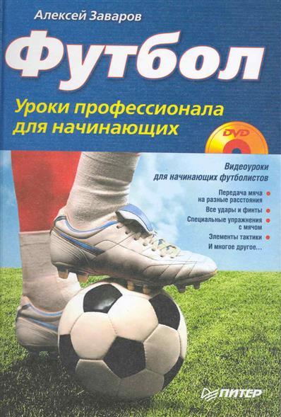 Футбол Уроки профессионала для начинающих