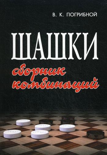 Шашки Сборник комбинаций