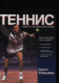 Теннис Советы профессионалов