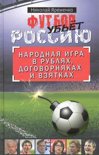 Футбол убьет Россию Народная игра в рублях...