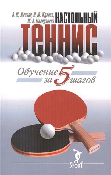 Настольный теннис. Обучение за 5 шагов