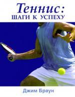 Теннис Шаги к успеху