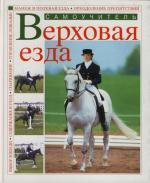 Верховая езда Самоучитель