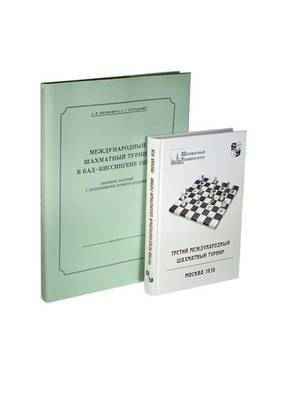 Классические турниры: Международный шахматный турнир в Бад-Киссингене 1928 г. Третий международный шахматный турнир (комплект из 2 книг) (Спецпредложение: 2 книги по цене одной)