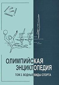 Олимпийская энциклопедия. Том 2. Водные виды спорта