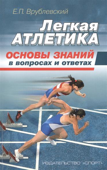 Легкая атлетика: Основы знаний в вопросах и ответах