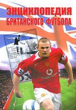 Энциклопедия британского футбола