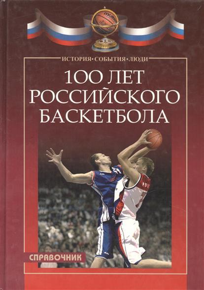100 лет российского баскетбола Справочник