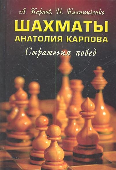 Шахматы Анатолия Карпова Стратегия победы