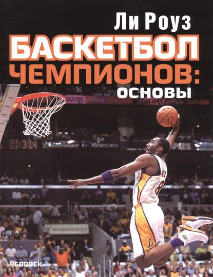 Баскетбол чемпионов: Основы