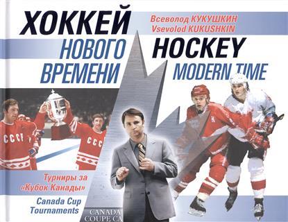 Хоккей нового времени. Турниры за