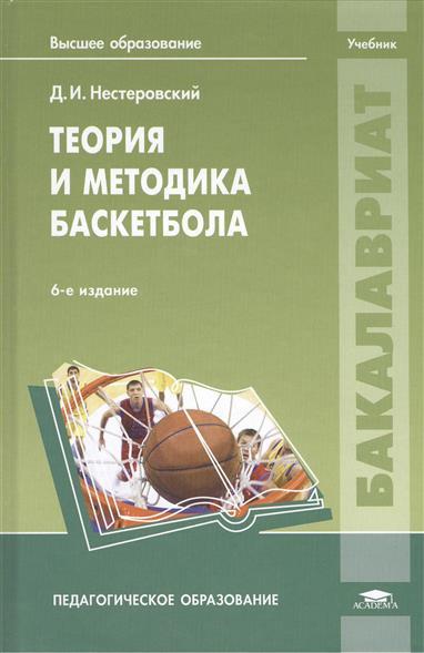 Теория и методика баскетбола: учебник. 6-е издание, переработанное