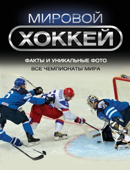 Мировой хоккей. Факты и уникальные фото. Все чемпионаты мира