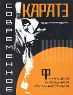 Современное каратэ Функциональная гимнастика