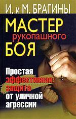 Мастер рукопашного боя Простая эфф. защита от уличной агрессии