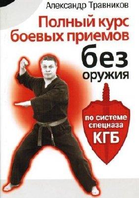 Полный курс боевых приемов без оружия по системе спецназа КГБ