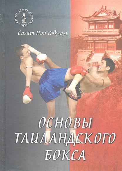 Основы таиландского бокса