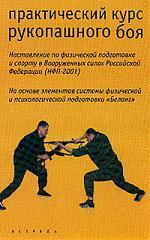 Практический курс рукопашного боя
