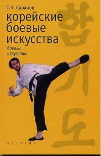 Корейские боевые искусства